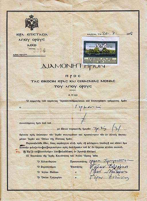 Diamonētērion of 1978, Mount Athos