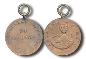 A 1924 Greek medal commemorating the Psara holocaust of 1824