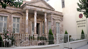 The Ethnological Museum of Thrace in Alexandroupolis, Greece