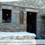 "Café ""Sholeió"" on Koufoufonisia, Cyclades, Greece"
