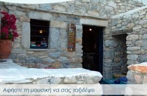 """Café """"Sholeió"""" on Koufoufonisia, Cyclades, Greece"""
